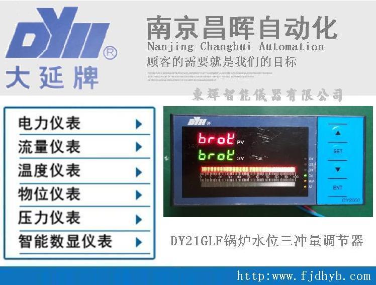 DY2000(GL/GLF)鍋爐水位三沖量調節器