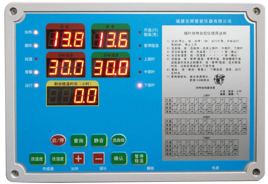 福建万博客户端手机版DY17A/B 型煙葉烘烤自控儀